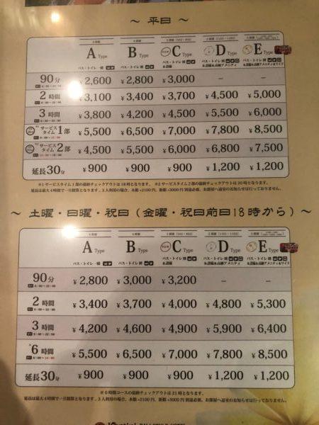 ラブホテルの料金体系